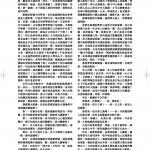 第二次修改稿 (4)_Page_02