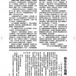 第二次修改稿 (4)_Page_04