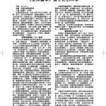 第二次修改稿 (4)_Page_09