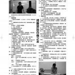 第二次修改稿 (4)_Page_14