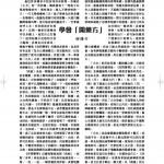 第二次修改稿 (4)_Page_16