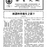 0417new-71-P1-16-1